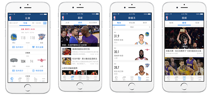 NBA & Tencent Launch First Official NBA App in China