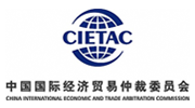 China International Economic and Trade Arbitration Commission (CIETAC)